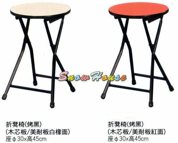 ╭☆雪之屋居家生活館☆╯AA879-01/02/03/04/05 烤黑腳木芯板/美耐板折凳椅/造型椅/餐椅/折疊椅