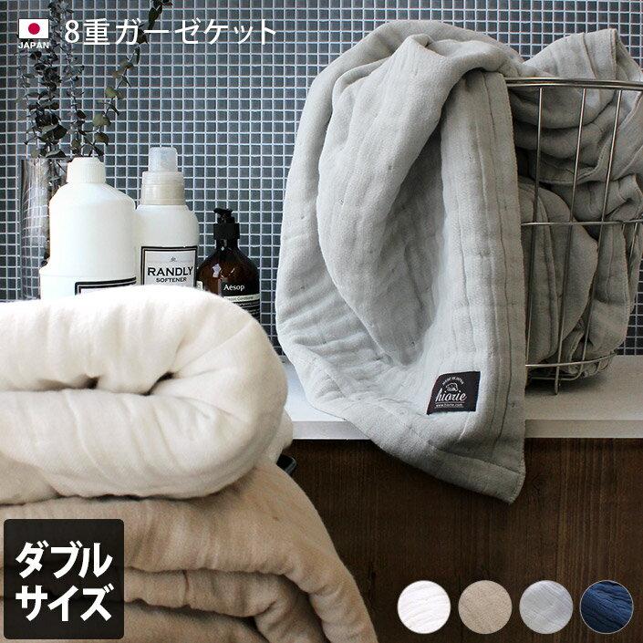 日本製 純棉 8重紗 多用途紗布被 毛巾被 175×200cm  /  O8Kdk  /  日本必買 日本樂天代購 / 件件含運 0