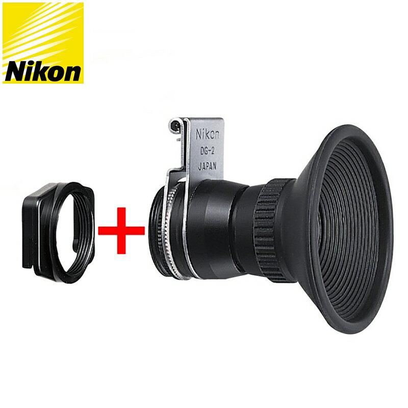 又敗家@原廠Nikon放大器DG-2和方轉圓DK-22眼罩轉接座 Nikon原廠放大器DG-2加大器和方轉圓DK-22眼罩轉接器,二倍接目鏡放大器2X接目放大器2倍放大器2X放大器 適F80 F75 F70 F65 F60 F55 FM10 D5500 D5300 D5200 D5100 D3300 D3200 D3100 D7200 D7100 D7000 D300S D300 D200S D200 D90 D80 D70s D70 D60 D50 D750 D610 D600