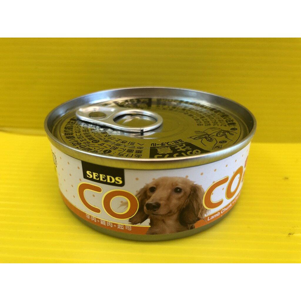 ✪四寶的店n✪羊肉+雞肉+起司 80g 一箱賣場 惜時 聖萊西 COCO 愛犬機能餐罐 機能性罐頭 狗罐頭 coco狗罐