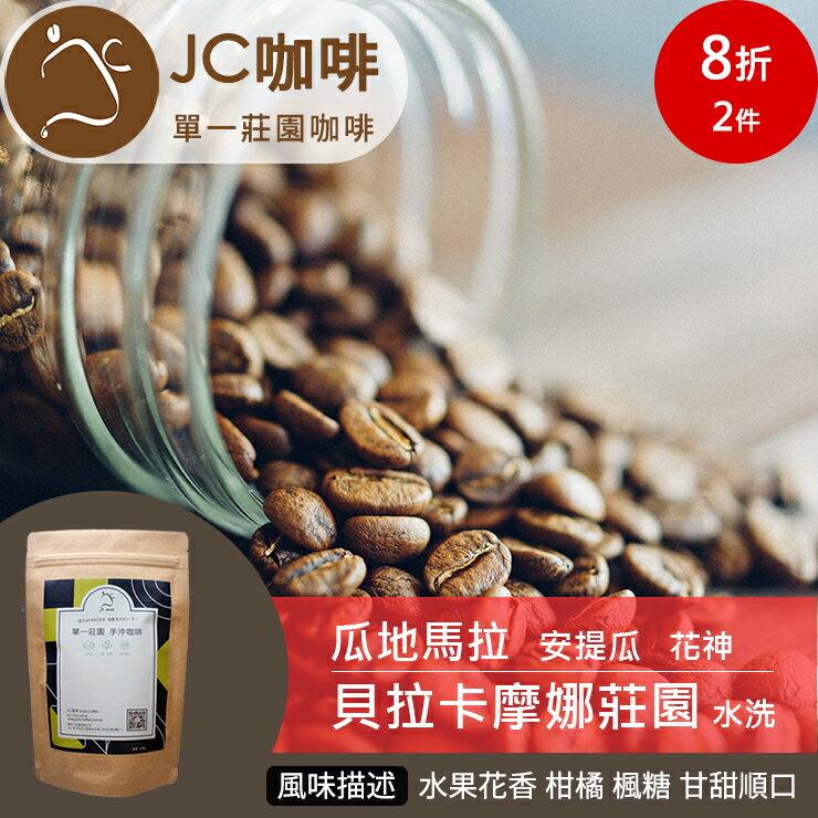 JC咖啡 半磅豆▶瓜地馬拉 花神 貝拉卡摩娜莊園 水洗 ★送-莊園濾掛1入 ★十月特惠豆 0