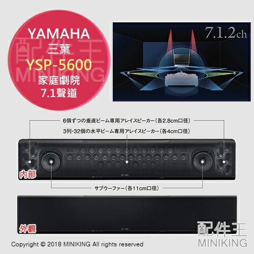 【配件王】日本代購 一年保固 YAMAHA YSP-5600 家庭劇院 杜比全景聲 7.1.2聲道