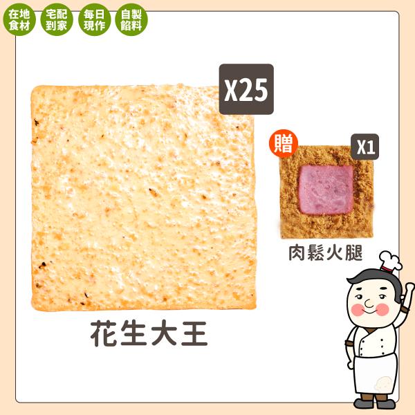 花生大王湯種厚片吐司(021)【馬芬湯種厚片吐司專賣店】