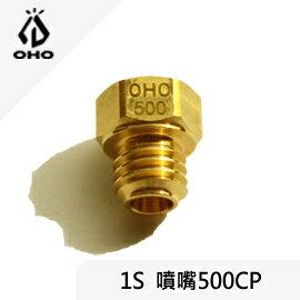 [ OHO ] 1S噴嘴 500CP / 500CP汽化燈用 / Primus Radius Petromax Aida... / LJN1S50