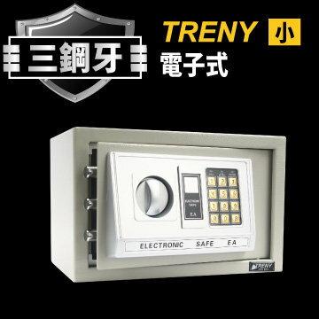 Loxin 三鋼牙-電子式保險箱-小 黑白2色可選 公司貨保固一年【SL1051】 保險箱 密碼鎖金庫 現金箱 保管箱