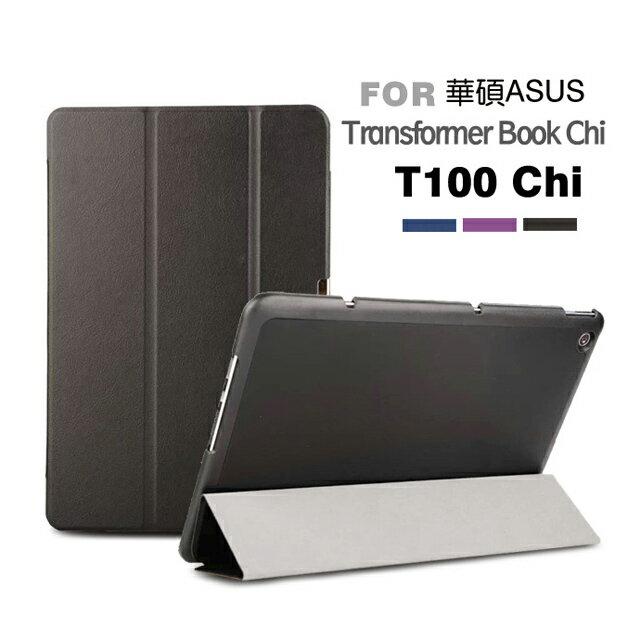 華碩Transformer Book T100 Chi 卡斯特三折 平板 保護套 保護殼 (PA139)