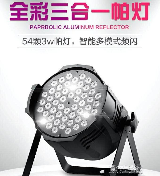 舞臺燈光LED54顆3W帕燈 三合一全彩遙控帕燈婚慶演出酒吧燈面光燈YJT