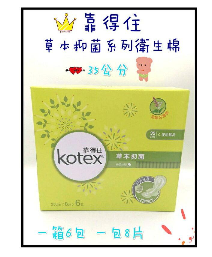 靠得住 kotex 靠得住草本抑菌系列衛生棉 35公分  一箱6包 一包8片 生理期 衛生棉 夜用 0