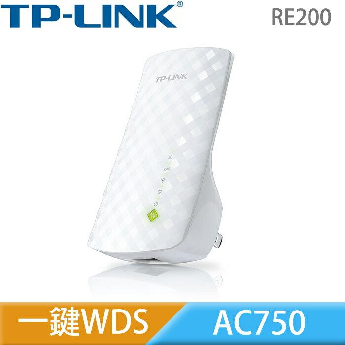 【點數最高16%】TP-LINK AC750 RE200 WiFi範圍擴展器(6935364071875)※上限1500點