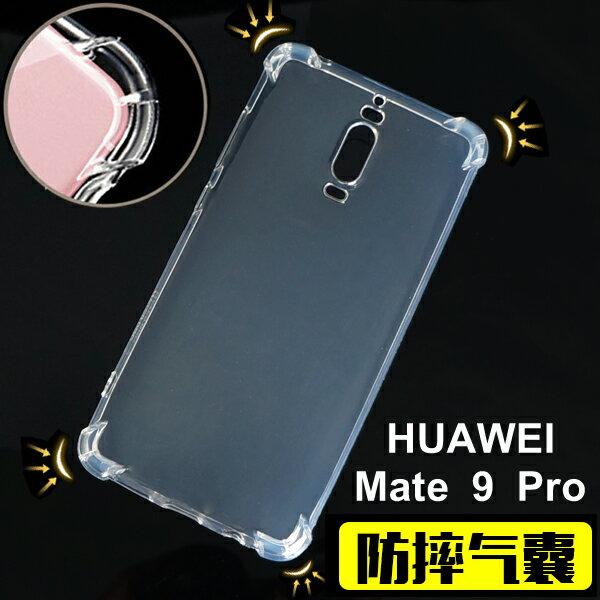 ~四角加厚~華為 HUAWEI Mate 9 Pro LON~L29 抗摔TPU套 手機保