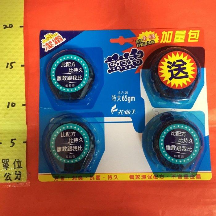 花仙子 藍藍香馬桶自動清潔劑 65g*4入#環保配方