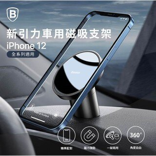 【Baseus】倍思台灣公司貨 新引力車載磁吸支架  iphone12手機架 車用手機架 出風口支架 黏貼手機支架