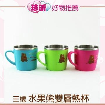 【珍昕】 王樣水果熊雙層熱杯~(3色)/ 隔熱杯