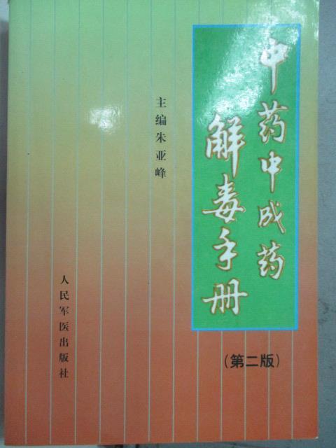 【書寶二手書T6/大學理工醫_JRD】中藥中成藥解毒手冊_朱 亞峰_簡體書