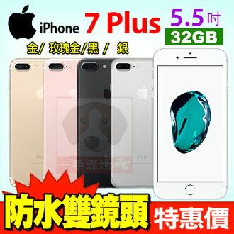 Apple iPhone 7 PLUS 32GB 攜碼台灣之星4G上網月繳999 手機優惠 高雄國菲建工店