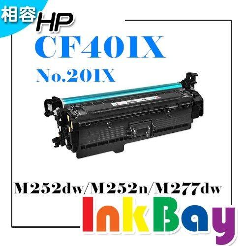 HP CF401X / No.201X 藍色相容碳粉匣【適用】M252dw / M252n / M277dw