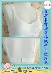 【台灣製】少女型無鋼圈胸罩學生型成長期發育內衣吸汗透氣棉質薄襯柔軟32/34/36/38店長推薦R4919701俏麗一身