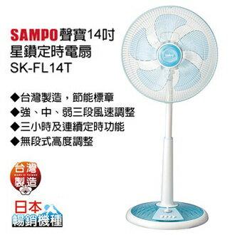 SAMPO 聲寶 14吋 星鑽定時型立扇 SK-FL14T ★星鑽分離式底座,收藏方便