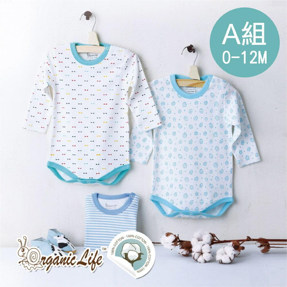 Organic Life 長袖嬰兒連身包屁衣三入組0-12M-男款A (幾何+蛋糕+條紋)【小丁婦幼】