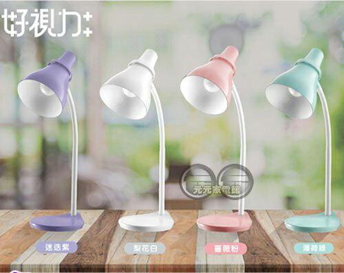 好視力LED檯燈護眼學生檯燈 UTA768 / UTA768MG 四種顏色任選
