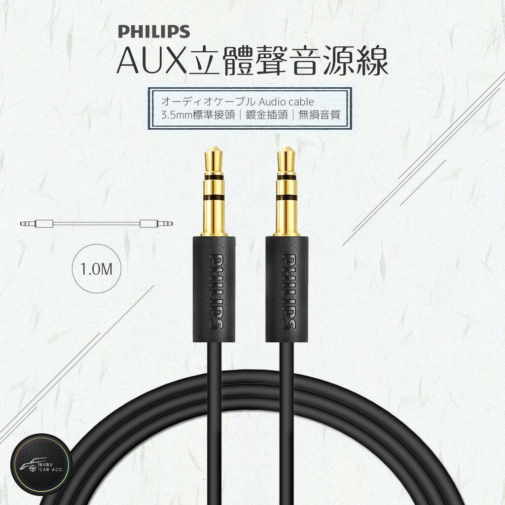 9Y45【飛利浦AUX音源線】手機連接車用音響 3.5mm AUX in 音質不失真 適用於 耳機 平板 手機 車用音響