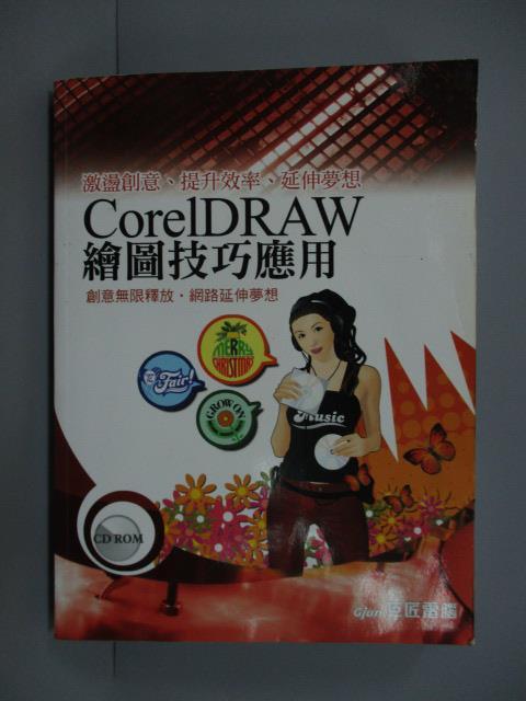 ~書寶 書T1/電腦_QOQ~CorelDRAW繪圖技巧應用_2009年_附光碟 ~  好