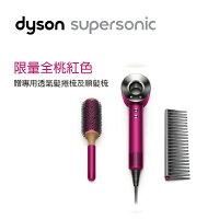 美容家電到★領券享95折【Dyson戴森】限量全桃紅色 Dyson Supersonic™ 吹風機(HD03)
