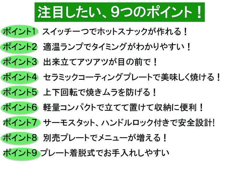 荷蘭公主 PRINCESS  /  多功能熱壓機 鬆餅機  / 132409 。(5378)日本必買代購 / 日本樂天 2