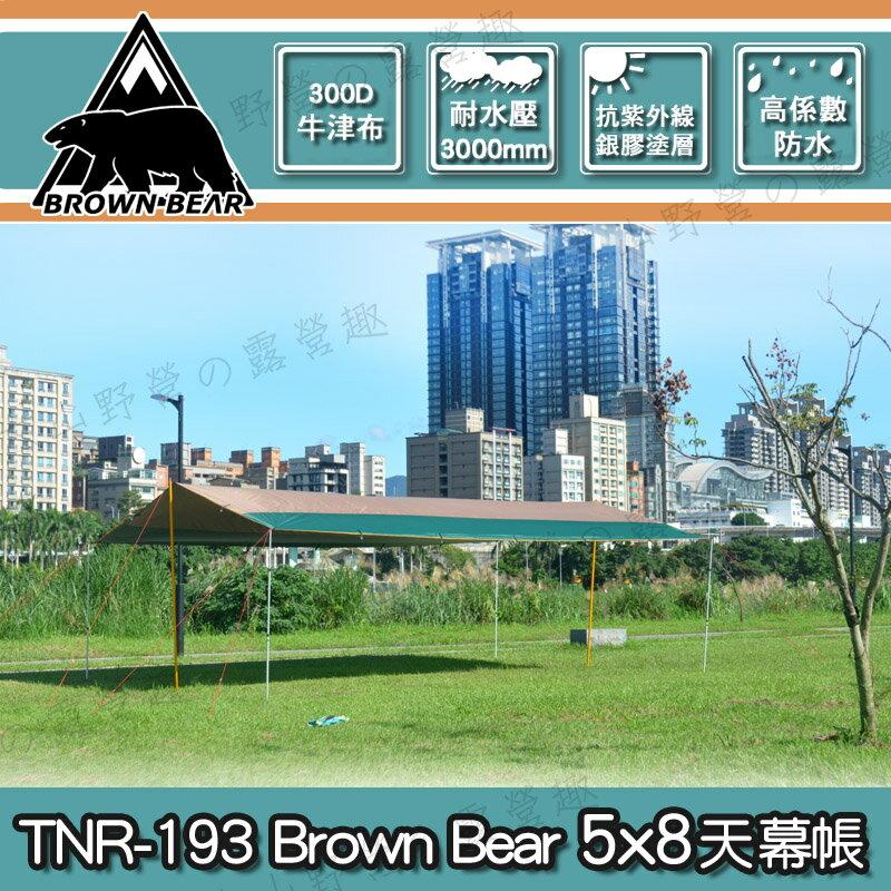 【露營趣】安坑 TNR-193 Brown Bear 5x8天幕帳 卡其/綠 300D銀膠長方形天幕帳 遮陽帳 炊事帳 客廳帳 TP-742 TP-842