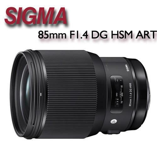 預購【★分期零利率】SIGMA 85mm F1.4 DG HSM ART 【公司貨】商品4月到貨