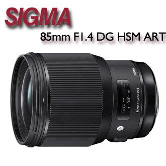 SIGMA 85mm F1.4 DG HSM ART 大光圈人像鏡 定焦鏡【公司貨】 免運費