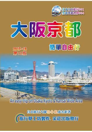 大阪京都.簡單自由行(2017~18第12版)