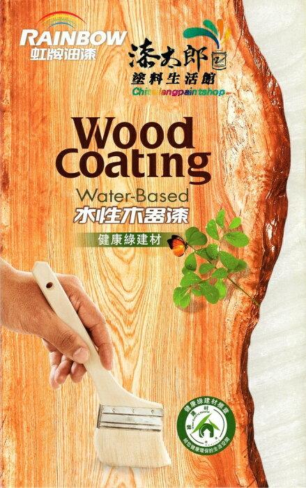 水性環保木器漆