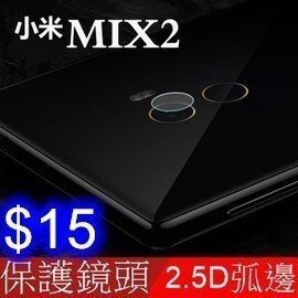 小米 小米MIX2 / 小米MIX2S / 小米8 手機鏡頭保護貼膜 高清鋼化膜 防刮花防爆後鏡頭貼膜