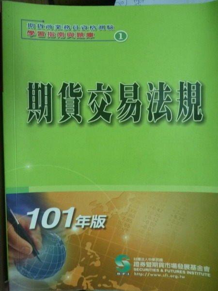 【書寶二手書T4/進修考試_QFY】期貨交易法規_證基會_12/e
