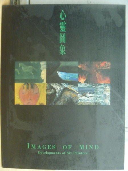 【書寶二手書T3/藝術_ZHH】心靈圖象(Image of mind)_1992年