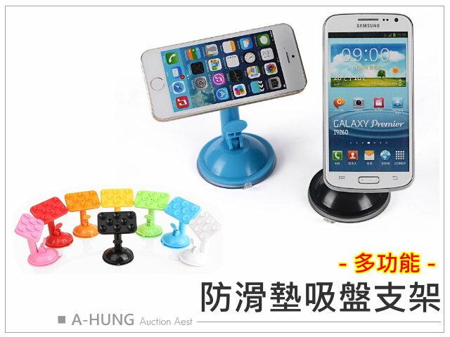 【A-HUNG】多功能 手機吸盤支架 防滑墊 手機支架 手機架 懶人支架 車架 手機腳架 車座 iPhone6 M8Z3