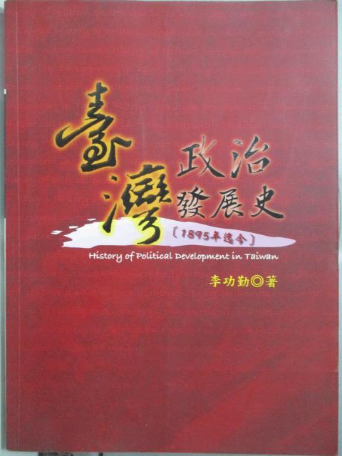 【書寶二手書T3/歷史_ZKL】臺灣政治發展史(1895年迄今)_李功勤
