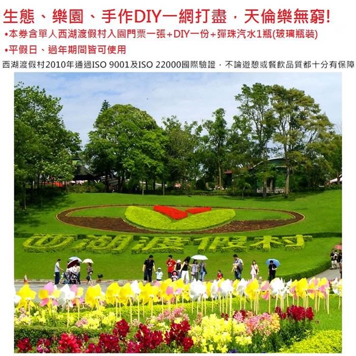 【三義】西湖渡假村-單人門票+DIY