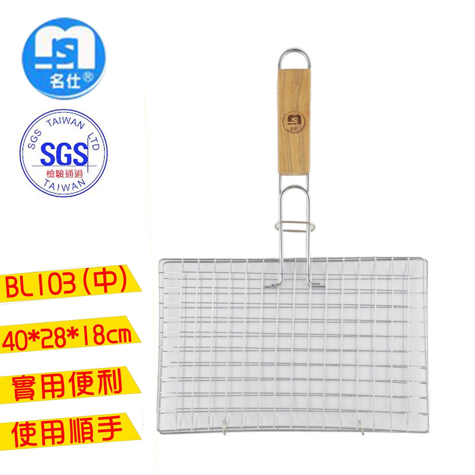 木柄雙合烤肉網(中)BL103/中秋烤肉/露營/戶外活動