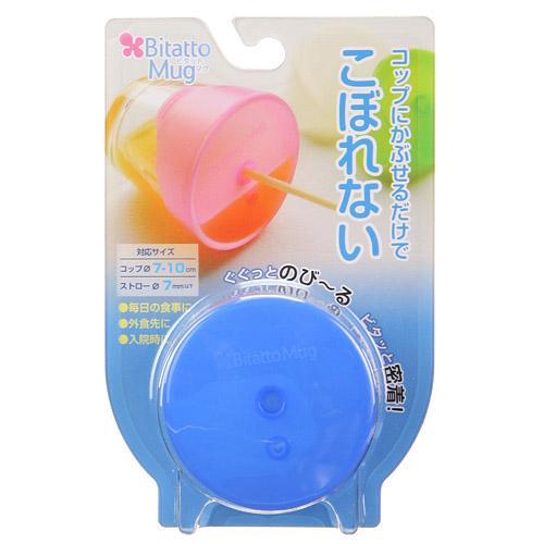 日本 Bitatto Mug 神奇彈性防漏吸管杯蓋 新款藍色*夏日微風*