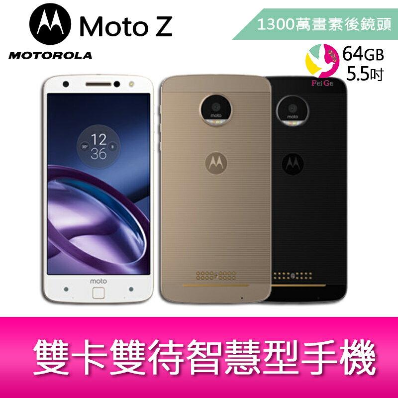 下單現折300元  Motorola Moto Z 4G/64G 5.5吋 雙卡雙待智慧型手機