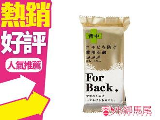 日本 Pelican 沛麗康 背部專用潔膚石鹼潔膚皂135g for back◐香水綁馬尾◐