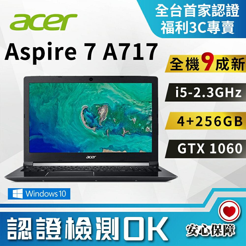 【中古筆電】Acer A717 17.3吋筆電N17C3 (i5-8300H 2.3GHz/GTX1060/4G+256G SSD)