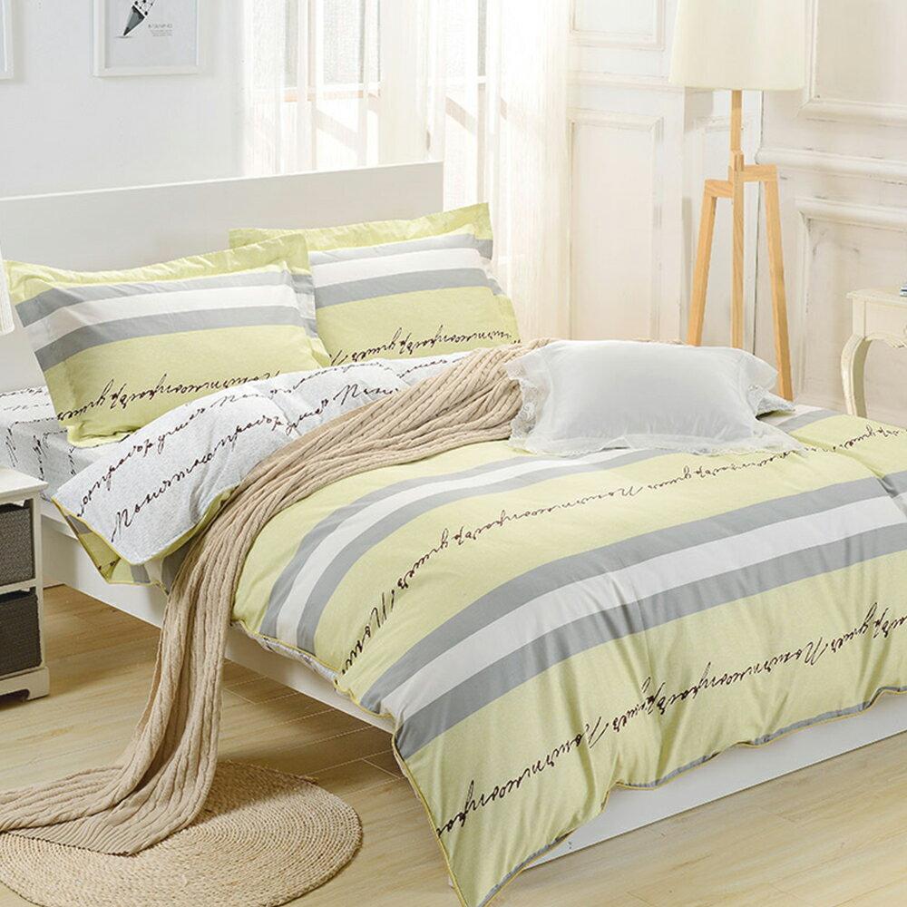 ~鴻宇~HONGYEW~純棉系列  ikea風格  檸檬草~雙人加大四件式薄被套床包組ML