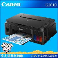 Canon印表機推薦到Canon PIXMA G2010 原廠大供墨複合機 原廠保固(內附原廠隨機墨水1組)就在JT3C推薦Canon印表機