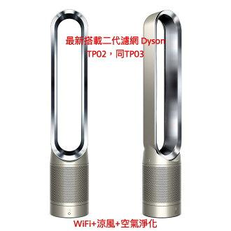 [建軍電器]Dyson 最新TP02(搭載二代濾網),同TP03 智慧空氣清淨涼風扇