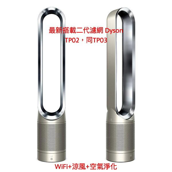 建軍電器:[建軍電器]Dyson最新TP02(搭載二代濾網),同TP03智慧空氣清淨涼風扇