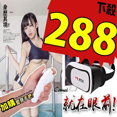 50%OFF SHOP【Z022467DN】VR BOX 3dVR 虛擬實境 VR CASE Box頭盔 類HTC Vive PS海量資源+謎片+VR頭盔