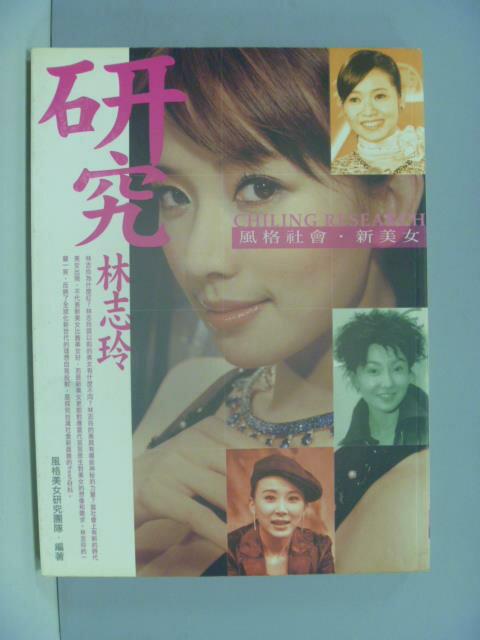 【書寶二手書T1/傳記_ZER】研究林志玲:風格社會新美女_風格美女研究團隊